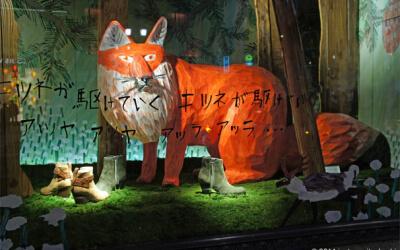 Рождественские японские витрины